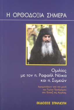 rafail-noica-traducere-greaca